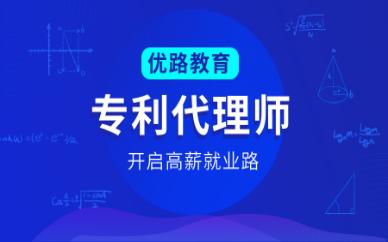 汉中优路专利代理师培训