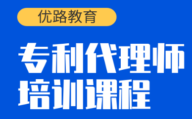 渭南优路专利代理师培训课程