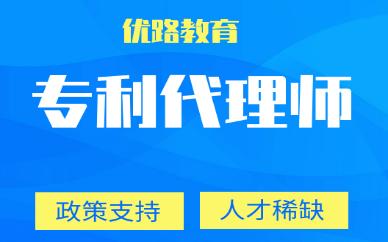 惠州优路专利代理师培训班