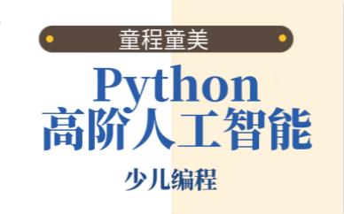 天津河西下瓦房高阶人工智能少儿编程课