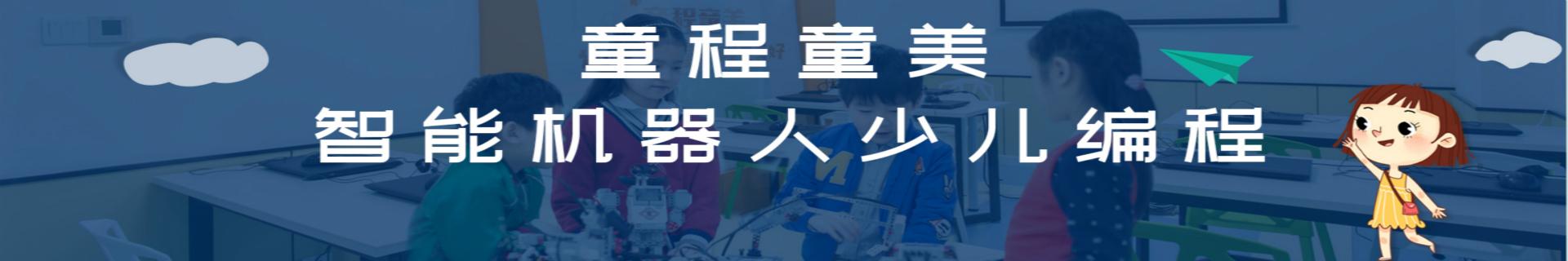 广州黄埔童程童美少儿编程培训