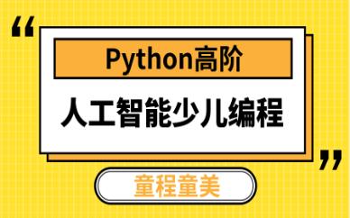 广州海珠万胜围高阶人工智能少儿编程班
