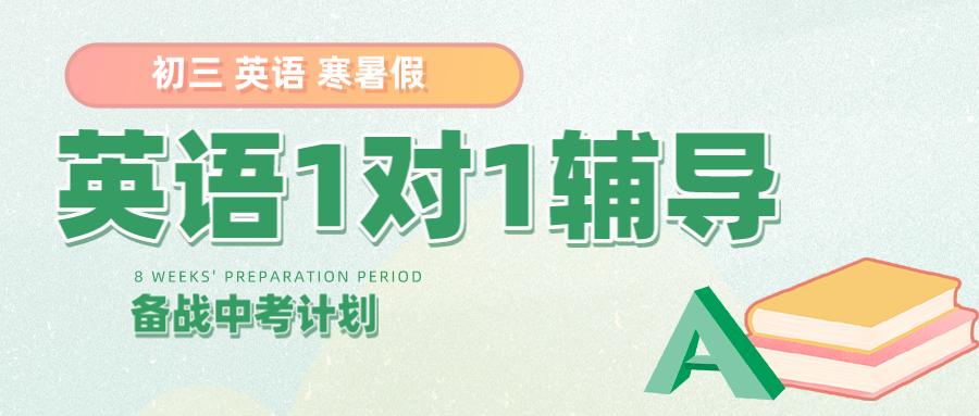 杭州初三英语1对1辅导课