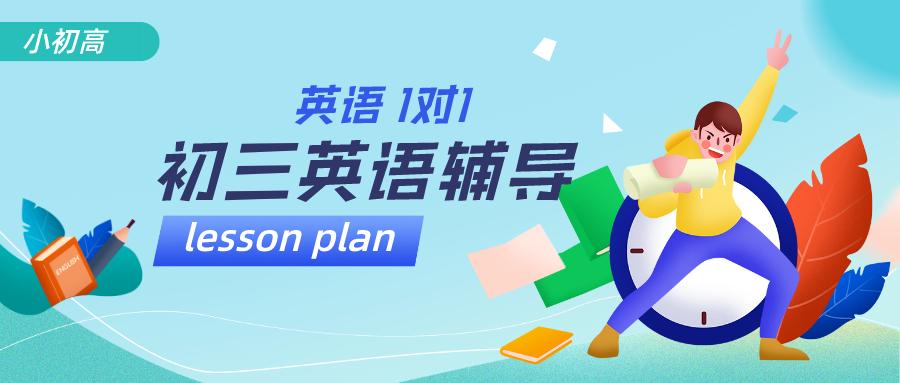上海初三英语寒暑假1对1辅导