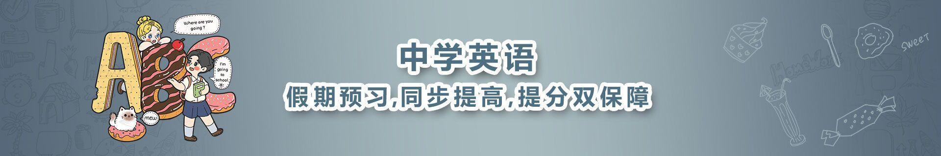 北京学霸君中小学一对一在线辅导机构