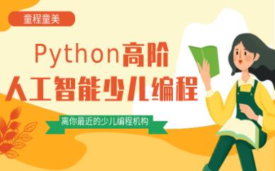 深圳龙华红山高阶人工智能少儿编程
