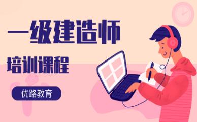大庆专业的一级建造师辅导班