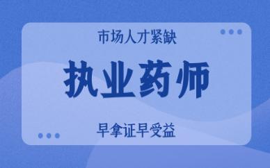 昆山优路执业药师培训