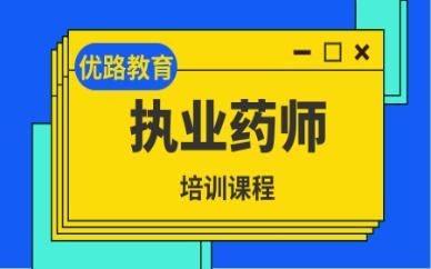 淮安优路执业药师培训课程
