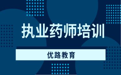 南京鼓楼优路执业药师培训班