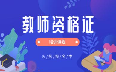 晋城优路教师资格证培训课程