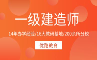 连云港专业的一级建造师辅导班推荐