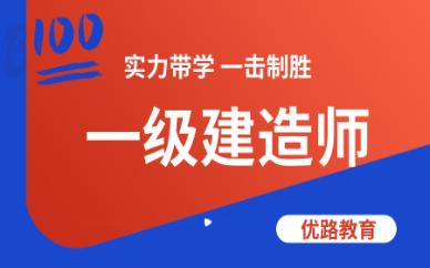 芜湖一级建造师哪个老师讲课讲的好?