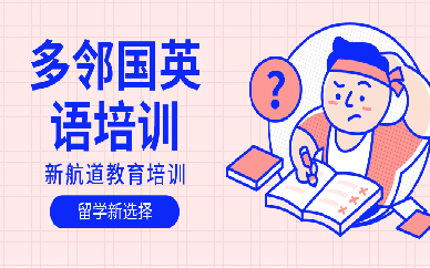 广州越秀哪里能参加多邻国英语一对一培训?