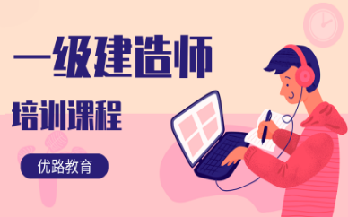 郑州一级建造师哪个机构老师讲课讲的好?