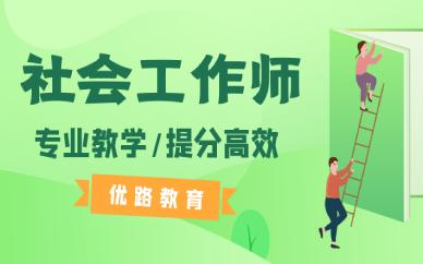 武汉武昌社会工作师培训课程
