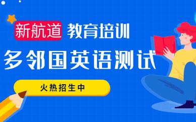 重庆沙坪坝新航道多邻国英语培训