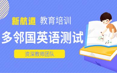 重庆渝中多邻国英语测试培训课程