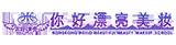 莆田荔华你好漂亮美妆培训logo