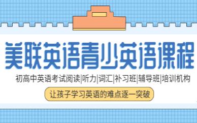 重庆江北青少年英语培训课程