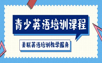 杭州美联青少年英语培训班