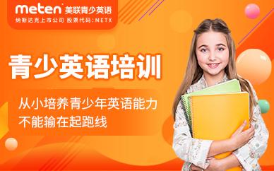 南昌红谷滩会展路青少年英语培训