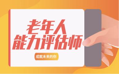 武汉武昌优路老年人能力评估师培训课