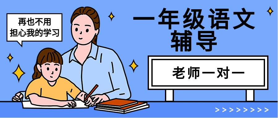 南京一年级语文辅导