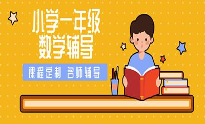 郑州一年级一对一数学辅导课