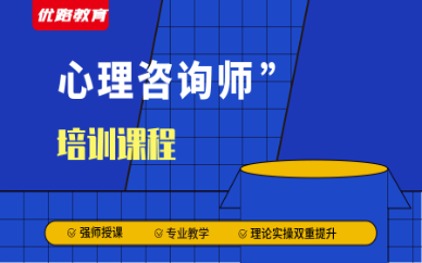 晋城2020年心理咨询师培训价格贵不贵?