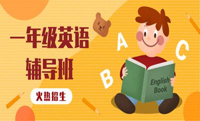 银川一年级英语补习班