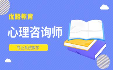 上海虹口优路心理咨询师培训