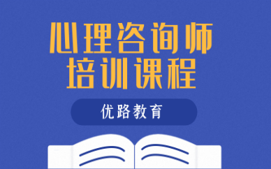 太原心理咨询师培训机构地址_电话