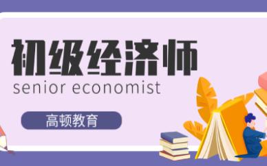 成都温江高顿初级经济师培训班
