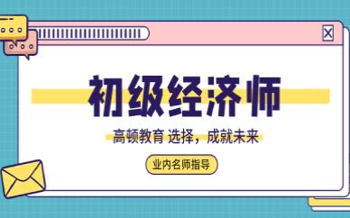 成都锦江高顿初级经济师培训