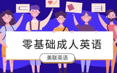 西安雁塔曲江零基础成人英语培训
