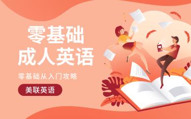 重庆江北零基础成人英语培训班