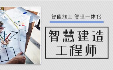 台州优路智慧建造工程师培训班