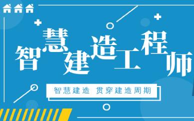 上海虹口智慧建造工程师培训课