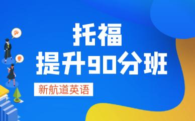 重庆沙坪坝托福提升90分班