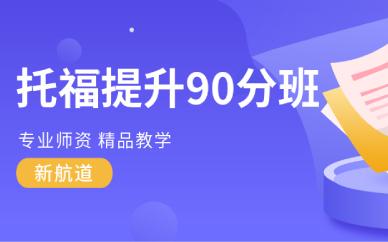 上海杨浦托福提升90分班课程