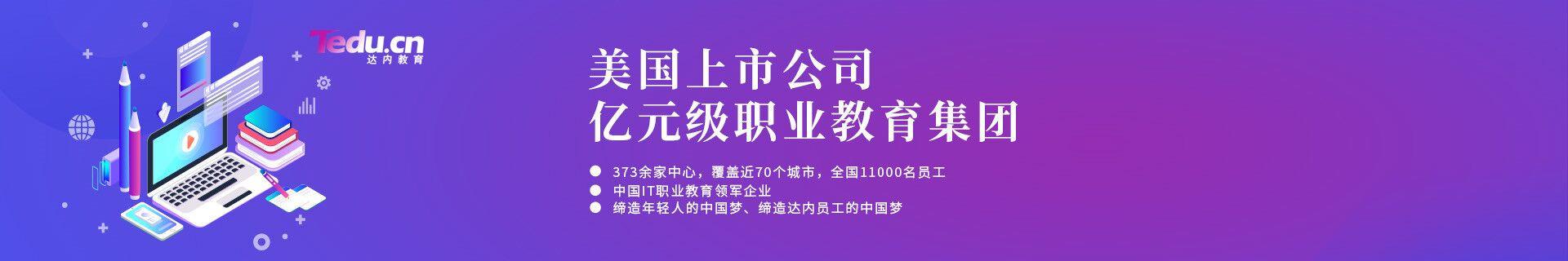 南宁达内IT教育培训
