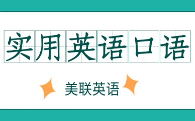 南昌红谷滩会展路实用英语口语培训