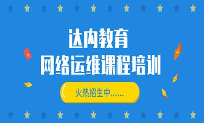 哈尔滨香坊区中山路网络运维与安全培训班
