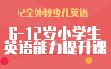 昆明五华小学生英语能力提升班