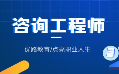 十堰优路咨询工程师培训课