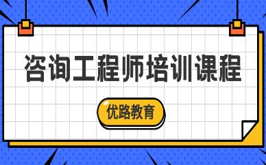 北京优路咨询工程师培训班