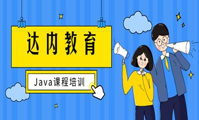 哈尔滨香坊区中山路JAVA课程班