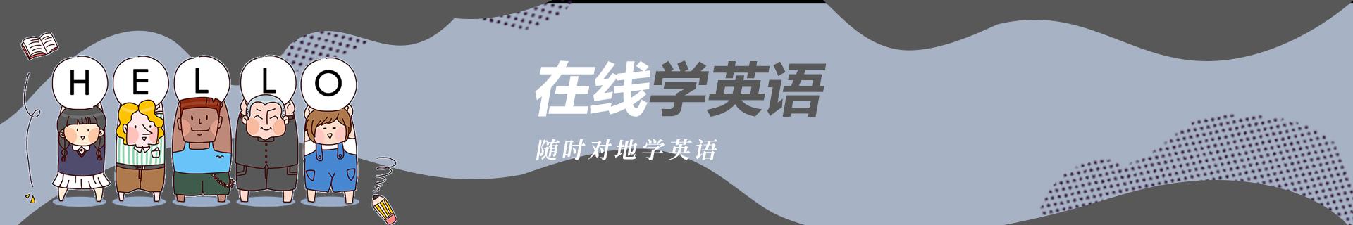 重庆江北美联英语培训