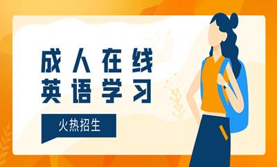 重庆江北区成人在线英语培训
